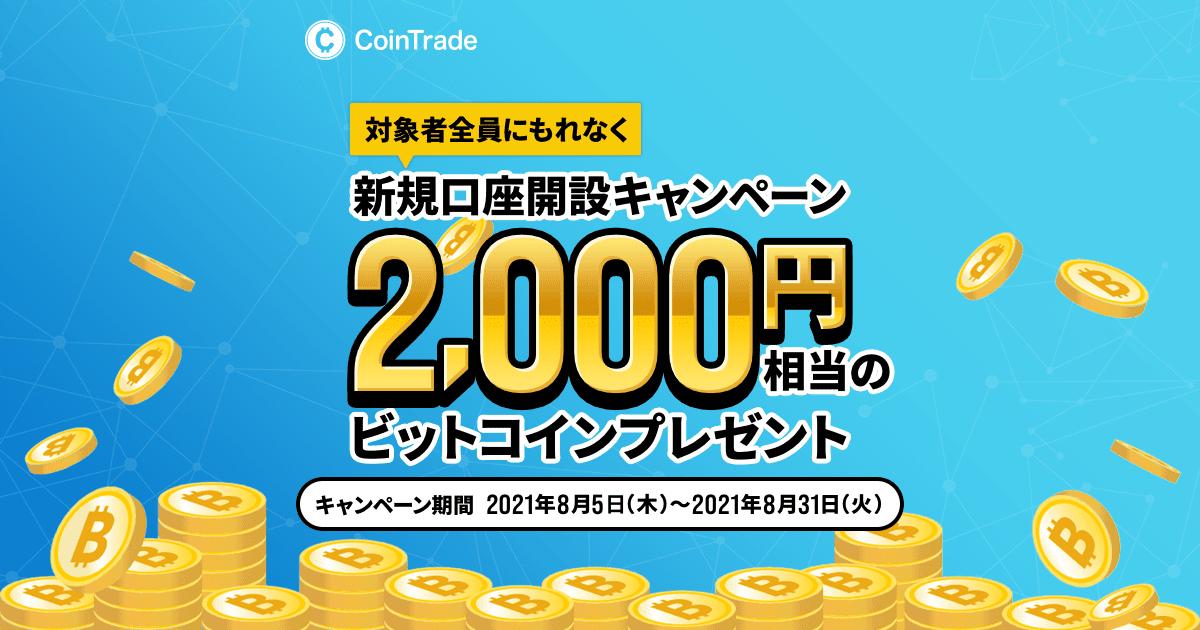 CoinTrade(コイントレード)口座開設キャンペーン